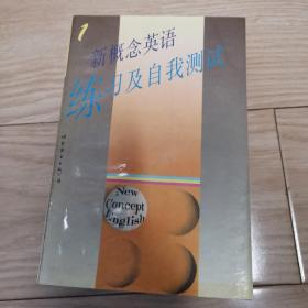 新概念英语练习及自我测试1