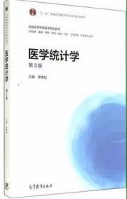 二手书 医学统计学 第3版 第三版 李晓松
