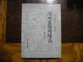 史志文献;近全品--甘肃省--阶州直隶州续志-300页,
