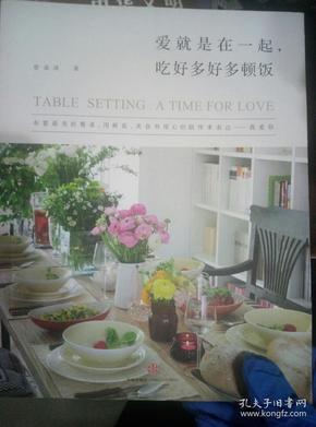 爱就是在一起,吃好多好多顿饭