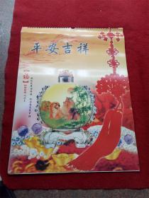 怀旧收藏挂历年历《2006平安吉祥》12月全双月浙江摄影出版社