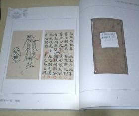 《云南少数民族古籍珍本集成》壮族卷 [稿本] 第41卷 品相看图