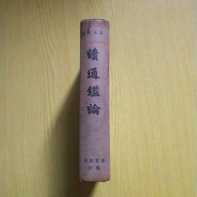 读通鑑谕(全一册)中华民国二十五年三月初版