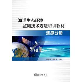 海洋生态环境监测技术方法培训教材—遥感分册
