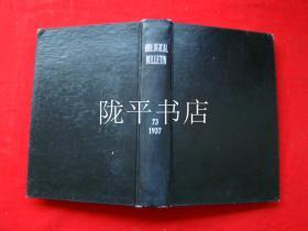 BIOLOGICAL BULLETIN 1938(原版外文参照图片)生物通报