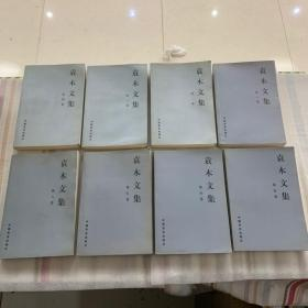 袁木文集 全八卷 一版一印