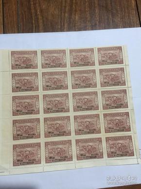 中华民国赈济难民附捐邮票,面额5+5(20张连版)