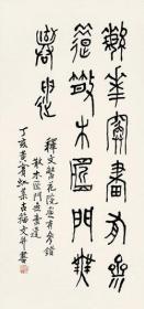 微喷书画  黄宾虹 古籀文联句 25x53厘米