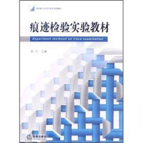 痕迹检验实验教材  法律出版社 9787511830722
