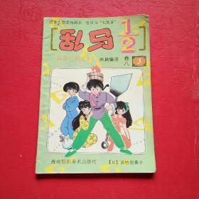 动漫书·乱马½ 卷八(3)