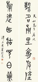 微喷书画  黄宾虹 金文七言联 30x64厘米