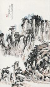 微喷书画  黄宾虹  绿阴青山 25x43厘米
