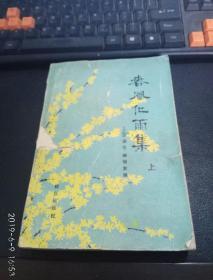 春风化雨集(上册)全国信访文集,1981 一版一印