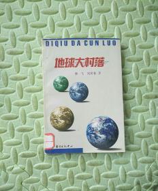 地球大村落(9.80包邮挂刷)
