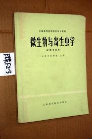 微生物与寄生虫学(中医专业用)