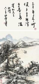 微喷书画 黄宾虹  潘天寿 山水 书法 25x53厘米