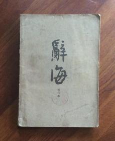 辞海  (试行本  9分册  地理)