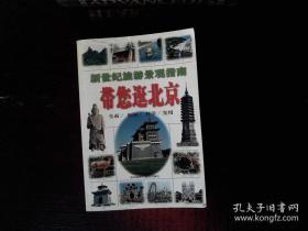新世纪旅游景观指南:带您逛北京