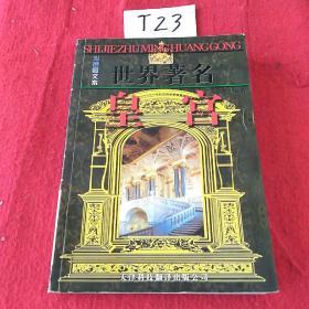 世界著名皇宫——世界建筑之旅(彩色图文本)