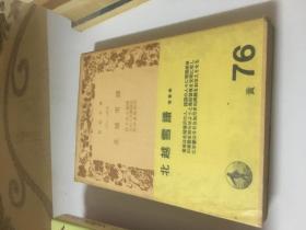 。64开日文原版。(北越雪谱)什么书自己看:品如图。自己定: