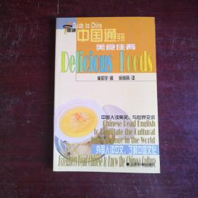 中国通手册  美食佳肴(注音、汉英对照版)