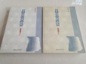 中国词史(上下两册全)