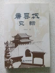 唐县城史话 作者签名本
