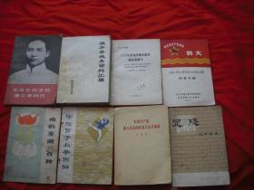 毛泽东同志的青少年时代(图片中上排左边第一本)