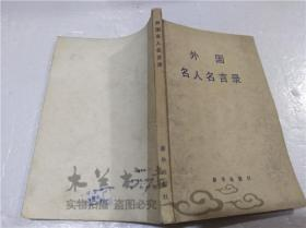 外国名人名言录 杨栩 新华出版社 1983年4月 32开平装