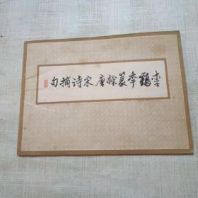 李鹤年篆隶唐宋诗摘句
