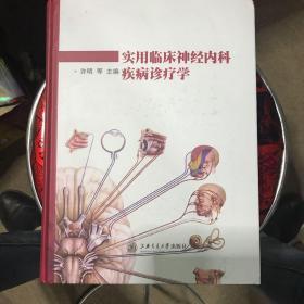 实用临床神经内科疾病诊疗学
