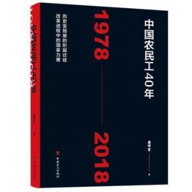 中国农民工40年(1978—2018)