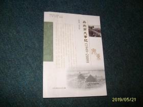 丹东市大事记 (1949 -- 2009)