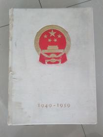 1959年初版建国十周年献礼画册《中国》