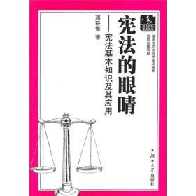 宪法的眼睛:宪法基本知识及其应用