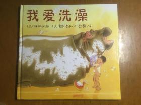 我爱洗澡(福音馆 绘本杰作选)精装绘本 [日]松冈享子 文 林明子绘