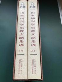 田家炳兴学重教文献集成
