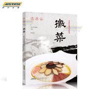 名厨时尚精品菜系列·徽菜单本  现货  9787533771065