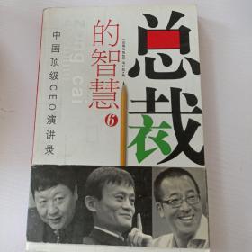 中国顶级CEO演讲录:总裁的智慧6