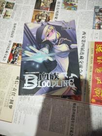 血族 BLOODLINE · 圣魔虚像篇 01-02