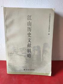 江山历史文献辑略