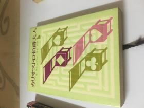 。64开日文原版。(。。。伯爵夫人)什么书自己看:品如图。自己定: