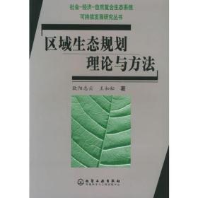区域生态规划理论与方法(货架:WY001)