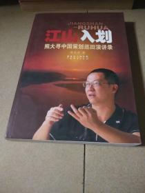 江山入划:熊大寻中国策划巡回演讲录