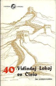 中国40景(世界语版)