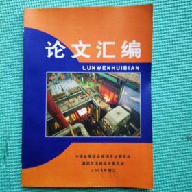 论文汇编 中国金属学会炼钢专业委员会凝固与烧铸学术委员会