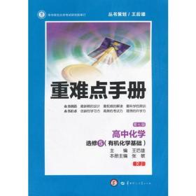 创新升级版重难点手册 高中化学 选修5(有机化学基础) RJ 人教版 (第七版)