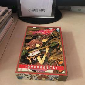 tsubasa翼(1-2册全)