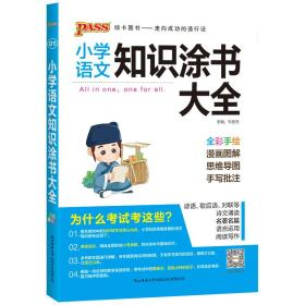 22版小学语文知识涂书大全(全彩版).1