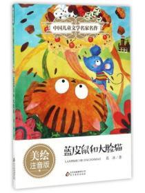 全8册中国儿童文学名家名作小巴掌童话北教版